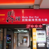 Mala Hot Pot (Image from Department of Health, Taipei City Government)