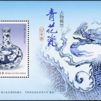 Chunghwa Post to issue new collection of blue and white porcelain stamps Nov. 15