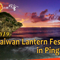 Pingtung unveils video to mark 100-day countdown to 2019 Taiwan Lantern Festival