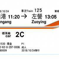 Taiwan High Speed Rail changes ticket design for first time