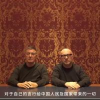 Dolce & Gabbana say 'Duibuqi' for PR debacle in China