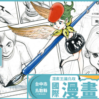 Japanese prefecture hosts manga contest just for Taiwanese artists