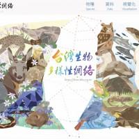 一站式資訊整合透明 台灣生物多樣性網絡突破300萬筆