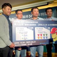 棒球迷必看!中華職棒慶祝30年 特展經典藏品華山登場