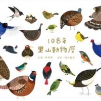 採環保油墨印刷 108年里山動物曆12/1開賣