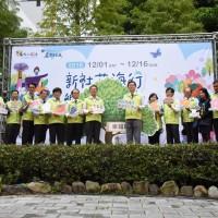 2018「新社花海」將於12月1日盛大開幕
