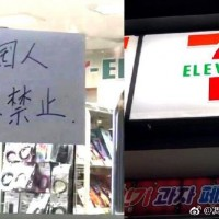 Chinese netizens cry foul at 'Chinese prohibited' sign in S. Korean 7-Eleven