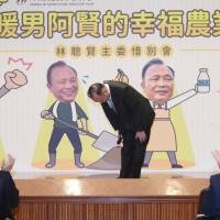 林聰賢卸任農委會主委 陳吉仲要同進退