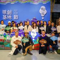 2018原創基地節熱鬧登場 當代藝術與職人品牌進駐