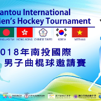 Taiwan to host international field hockey tournament