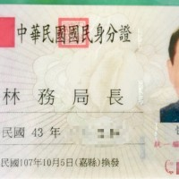 Taiwanese man changes name to literally mean 'Forestry Bureau Chief' for fun