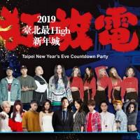 台北最High新年城跨年晚會 大玩科技VR梗