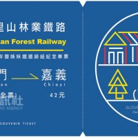 Taiwan Alishan Forest Railway to issue commemorative twin-railway ticket on Dec. 25