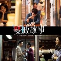 「文化內容策進院」明年掛牌 傾國家之力振興台灣文化產業