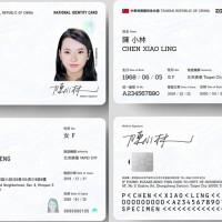 2020換發數位身分證 健保卡、護照資料皆可併入