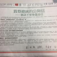 DPP senior voices urge Taiwan's President Tsai not to seek re-election in 2020