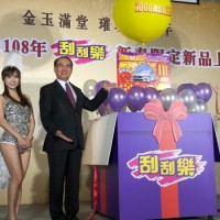 Taiwan Lunar New Year scratch card lotto prizes include NT$20 million, Mercedes-Benz