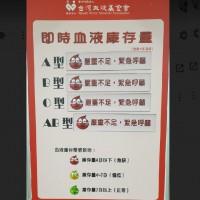 台北捐血中心庫存偏低 20多年來首見