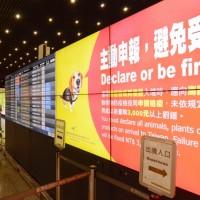 台北麝香豬屍確認未染豬瘟 中客攜香腸遭金門開罰首例20萬