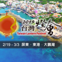 2019 Taiwan Lantern Festival preparation plan delivered to Executive Yuan