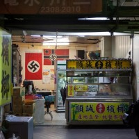 Taipei Jewish Center responds to controversy over Nazi flags in betel nut shop
