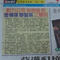 欠《蘋果》3億貨款? 發行商怒嗆黎智英:相信台灣法治、必有報應