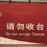 Photo of the Day: 'Do not accept Taiwan'