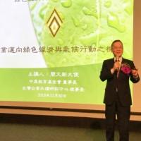 簡又新專欄 – 世界綠色經濟新趨勢 台灣的抉擇為何?