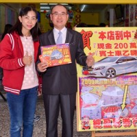 Taiwan scratch card lotto winner awarded NT$2 million, gives Mercedes to son