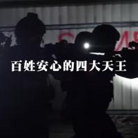 守護臺灣過年不間歇 蔡英文感謝「四大天王」