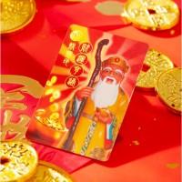 迎春節悠遊卡指定通路贈好康做公益 喜氣「烘爐地」卡祝大家財運亨通!