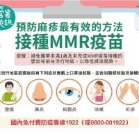 麻疹感染新增3病例 1本土2境外移入