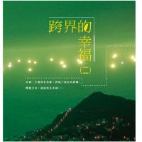 集結新住民在台心路歷程 教育部要大家看見台灣「新」活力
