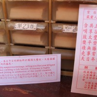 Taiwan's Grand Matsu Temple rolls out love lottery poetry service in English