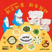 Chinese Experts Urge Thais to Celebrate Lunar New Year with No Shark Fin