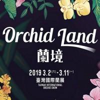 蘭境—閱讀台南 台灣國際蘭展3/2登場