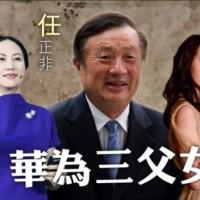 專訪任正非 BBC分析:華為難脫與中國黨政關係