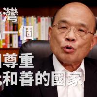 蘇貞昌發佈影片挺同性戀權益 獲上萬網友感動狂讚