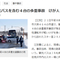 北海道台灣團出車禍