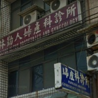 Lin's clinic in Taoyuan. (Google Maps image)