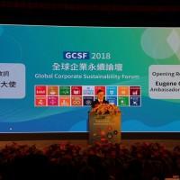 簡又新專欄 –「全球企業永續論壇」 齊聚國內外企業為永續努力
