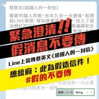 LINE群組傳《給國人的一封信》 蔡總統:不是我寫的