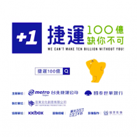 Taipei Metro to welcome its 10 billionth passenger with special prize giveaway