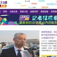 Taiwan authorities to determine fate of website registered for Chinese propaganda