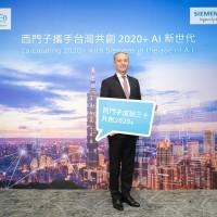 西門子30歲:致力在台灣各產業中深化人工智慧
