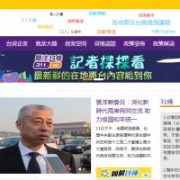 引發國安疑慮   NCC今晚封鎖中國網站「關注31條」