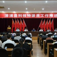 A symposium for the election of commissioners in Zhangpu County (Image from tftc.edu.cn)