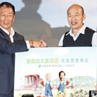 Foxconn, Kaohsiung sign technology promotion MOU