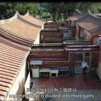 金門國家公園 -- 山后民俗文化村