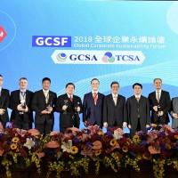 2019台灣企業永續獎報名簡章3/19公告 新分類鼓勵各企業參加